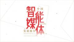 新浪AI媒体研究院联合中国传媒大学发布《中国智
