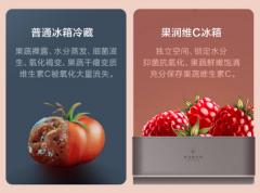 突破业界高端娇嫩果蔬保鲜难题,美的冰箱果润