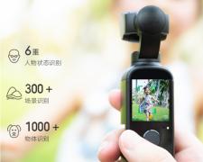 新一代vlog神器 橙影智能摄影机5分钟销售额破百
