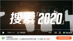 """2020品牌营销大事记,""""百度之变""""记上一笔"""