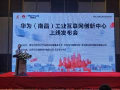 华为(南昌)工业互联网创新中心正式上线