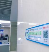 "WiFi万能钥匙助力""一键链接""重庆全市I-Chongqi"