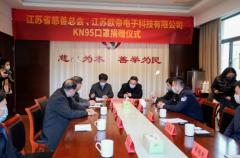 江苏省慈善总会与欧帝科技联合向教育、公安、