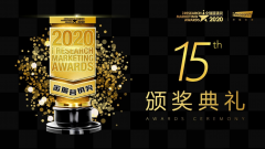 2020 iResearch Marketing Awards 金瑞营销奖揭幕!