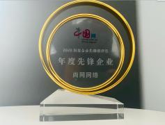 """尚网网络入围""""2020中国网•科技企业先锋榜""""获"""