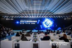 """「新生意 """"擎""""共赢」巨量中国城市峰会济南站"""